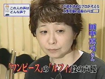 田中真弓(ルフィの声優)の年収...
