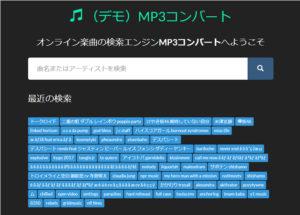 YouTubeの音声をMP3に変換